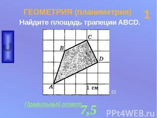 ГЕОМЕТРИЯ (планиметрия) Найдите площадь трапеции ABCD.