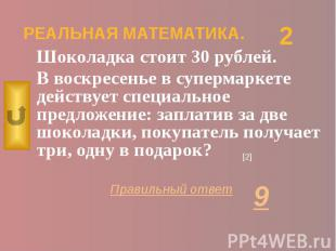 РЕАЛЬНАЯ МАТЕМАТИКА. Шоколадка стоит 30 рублей. В воскресенье в супермаркете дей