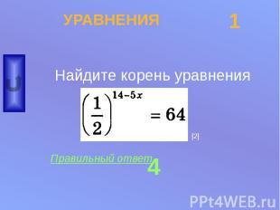 УРАВНЕНИЯ Найдите корень уравнения