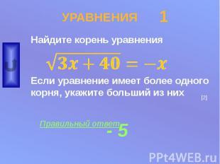 УРАВНЕНИЯ Найдите корень уравнения Если уравнение имеет более одного корня, укаж