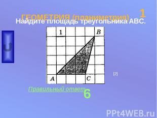 ГЕОМЕТРИЯ (планиметрия) Найдите площадь треугольника ABC.