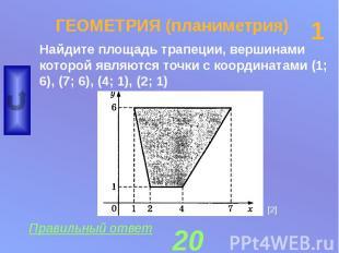 ГЕОМЕТРИЯ (планиметрия) Найдите площадь трапеции, вершинами которой являются точ