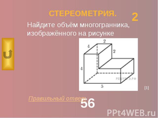 СТЕРЕОМЕТРИЯ. Найдите объём многогранника, изображённого на рисунке
