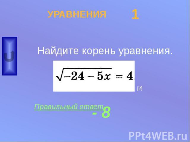 УРАВНЕНИЯ Найдите корень уравнения.