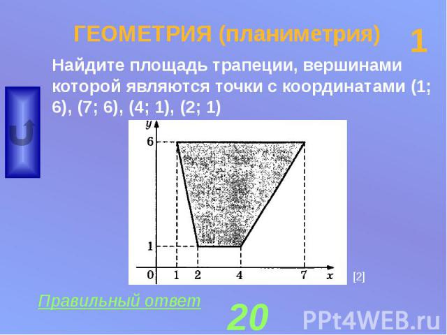 ГЕОМЕТРИЯ (планиметрия) Найдите площадь трапеции, вершинами которой являются точки с координатами (1; 6), (7; 6), (4; 1), (2; 1)