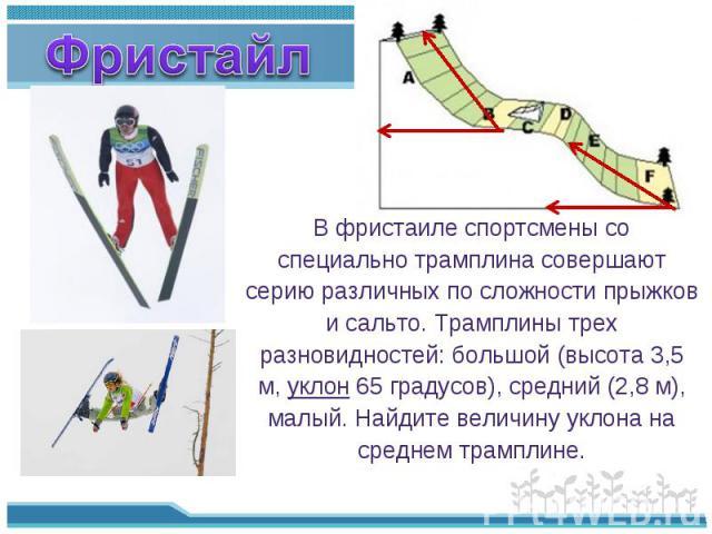 В фристайле спортсмены со специально трамплина совершают серию различных по сложности прыжков и сальто. Трамплины трех разновидностей: большой (высота 3,5 м, уклон 65 градусов), средний (2,8 м), малый. Найдите величину уклона на среднем трамплине. В…