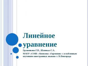 Линейное уравнение Грушенкова Г.Н., Шаповал С.А. МАОУ «СОШ « Комплекс «Гармония»
