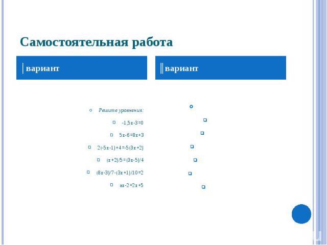 Самостоятельная работа Решите уравнения: -1,5х-3=0 5х-6=8х+3 2(-5х-1)+4=-5(3х+2) (х+2)/5=(3х-5)/4 (8х-3)/7-(3х+1)/10=2 ах-2=2х+5