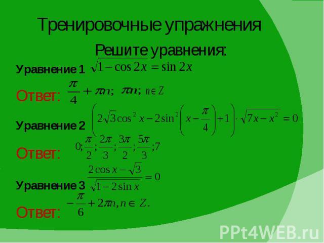Тренировочные упражнения Решите уравнения: Уравнение 1 Ответ: Уравнение 2 Ответ: Уравнение 3 Ответ: