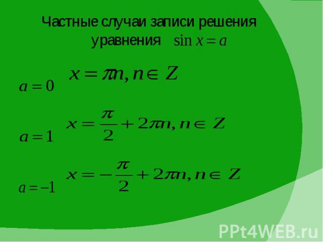 Частные случаи записи решения уравнения
