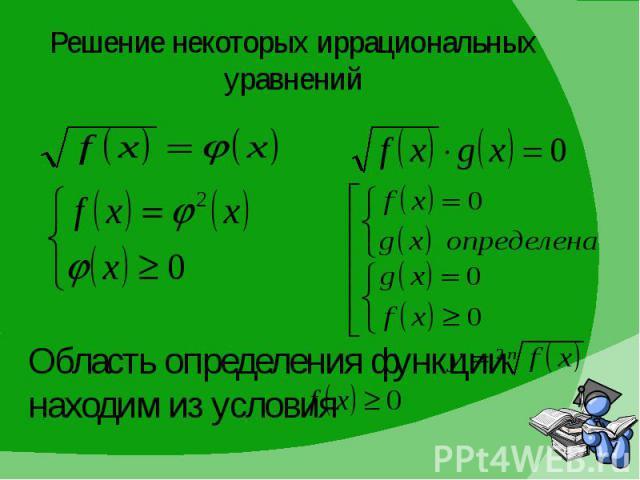 Решение некоторых иррациональных уравнений