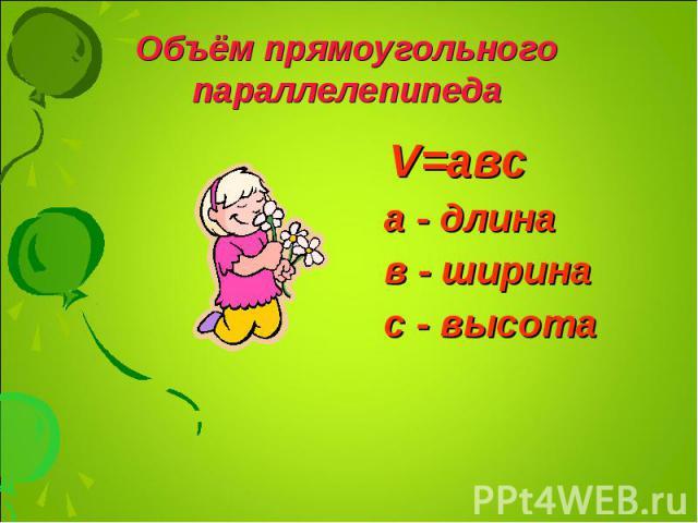 V=авс V=авс а - длина в - ширина с - высота