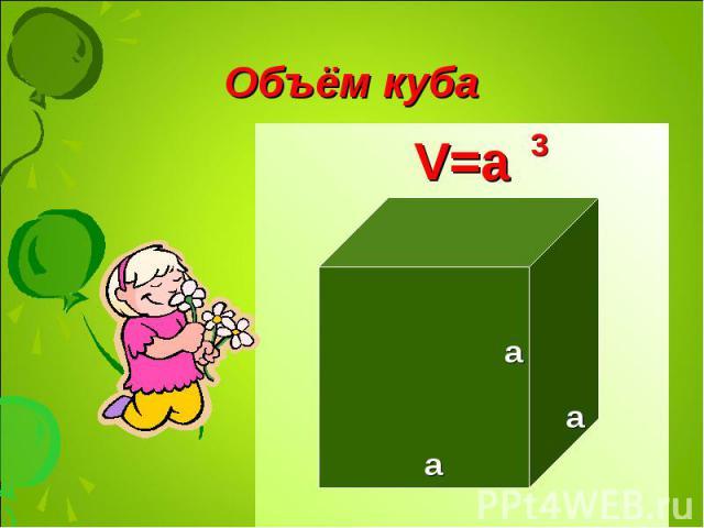 V=а V=а