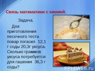 Задача. Задача. Для приготовления песочного теста повар погасил 12,1 г соды 20,3