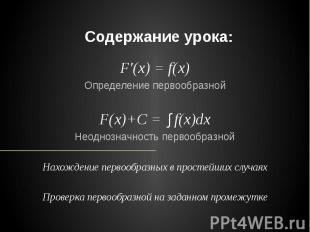 Содержание урока: F'(x) = f(x) Определение первообразной F(x)+C = ∫f(x)dx Неодно