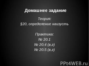 Домашнее задание Теория: §20, определение наизусть Практика: № 20.1 № 20.4 (в,г)