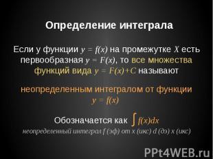 Определение интеграла
