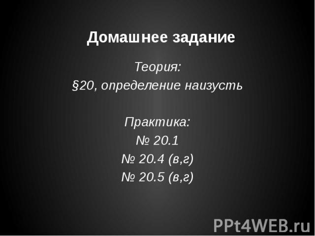 Домашнее задание Теория: §20, определение наизусть Практика: № 20.1 № 20.4 (в,г) № 20.5 (в,г)