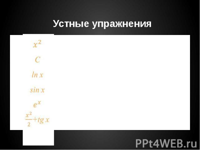 Устные упражнения а) ( )' = 2x б) ( )' = 0 в) ( )' = г) ( )' = cos x д) ( )' = ex е) ( )' = x +