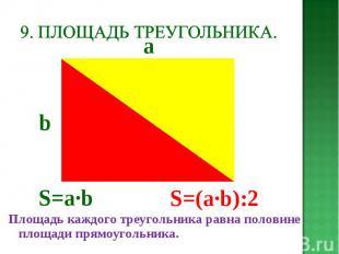 Площадь каждого треугольника равна половине площади прямоугольника. Площадь кажд