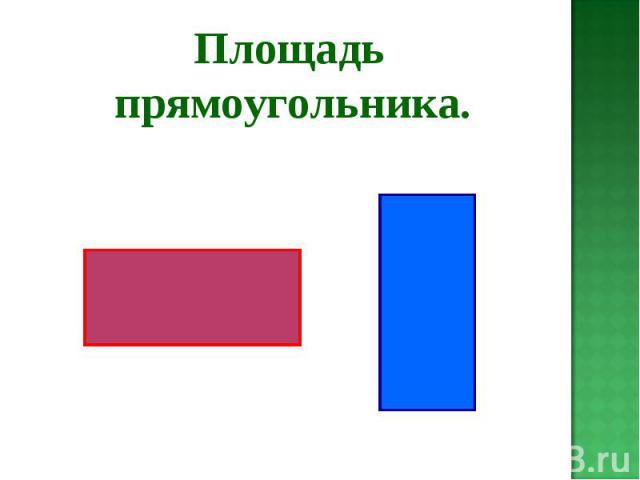Площадь прямоугольника. Площадь прямоугольника.