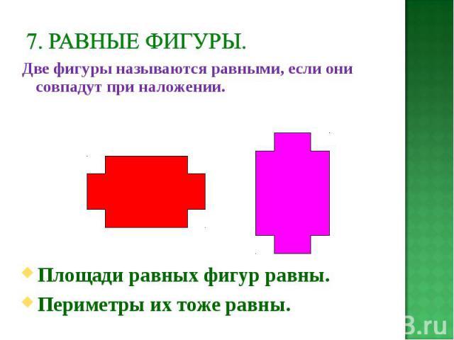 Две фигуры называются равными, если они совпадут при наложении. Две фигуры называются равными, если они совпадут при наложении.