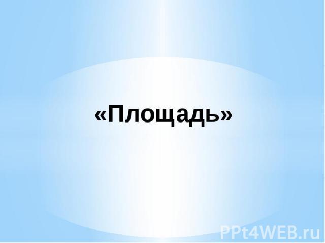 «Площадь»