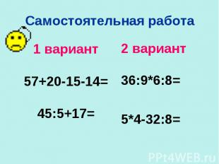 Самостоятельная работа 2 вариант 36:9*6:8= 5*4-32:8=