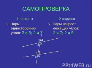 САМОПРОВЕРКА 1 вариант 5. Пары односторонних углов: 3 и 5; 2 и 7.
