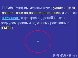 Геометрическим местом точек, удаленных от Геометрическим местом точек, удаленных