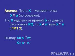 Анализ. Пусть X – искомая точка. Анализ. Пусть X – искомая точка. X а (по услови
