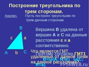Построение треугольника по трем сторонам. Анализ. Пусть построен треугольник по