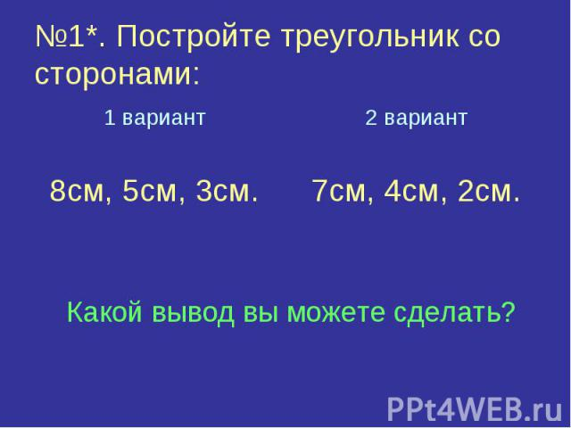 №1*. Постройте треугольник со сторонами: 1 вариант 8см, 5см, 3см.