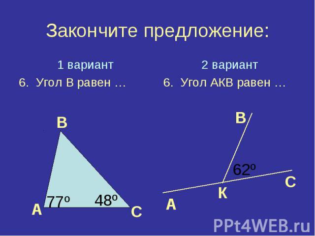 Закончите предложение: 1 вариант 6. Угол В равен …