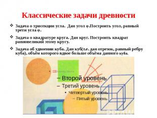 Классические задачи древности Задача о трисекции угла. Дан угол φ.Построить угол