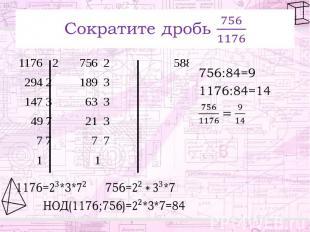 Сократите дробь 1176 2 756 2 588 2 378 2 294 2 189 3 147 3 63 3 49 7 21 3 7 7 7