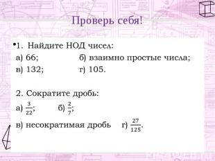 Проверь себя! Найдите НОД чисел: а) 66; б) взаимно простые числа; в) 132; г) 105