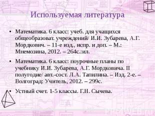 Используемая литература Математика. 6 класс: учеб. для учащихся общеобразоват. у