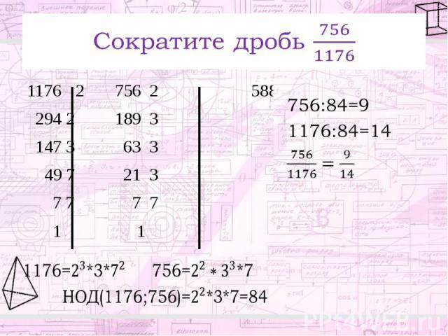 Сократите дробь 1176 2 756 2 588 2 378 2 294 2 189 3 147 3 63 3 49 7 21 3 7 7 7 7 1 1