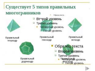 Существует 5 типов правильных многогранников