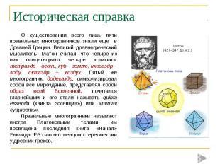 Историческая справка