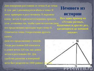 Для измерения расстояния от точки Я до точки Б (см. рис.) рекомендуется вбить в