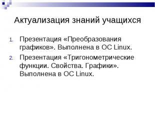 Презентация «Преобразования графиков». Выполнена в OC Linux. Презентация «Преобр