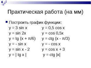 Построить график функции: Построить график функции: y = 3 sin x y = 0,5 cos x y