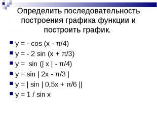 y = - cos (x - π/4) y = - cos (x - π/4) y = - 2 sin (x + π/3) y = sin (  x   - π