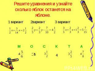 Решите уравнения и узнайте сколько яблок останется на яблоне. 1 вариант 2вариант