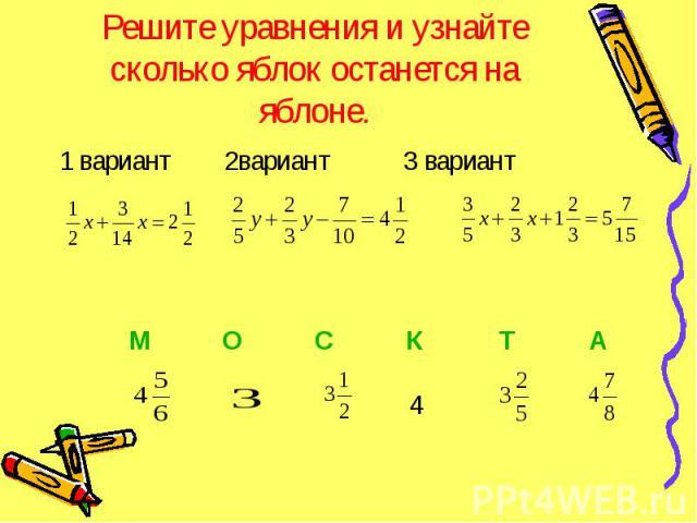 Решите уравнения и узнайте сколько яблок останется на яблоне. 1 вариант 2вариант 3 вариант