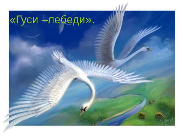 «Гуси –лебеди».