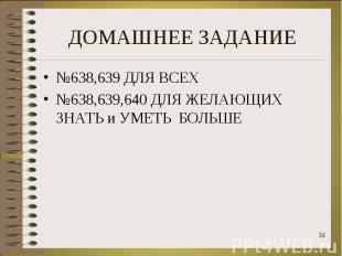 №638,639 ДЛЯ ВСЕХ №638,639 ДЛЯ ВСЕХ №638,639,640 ДЛЯ ЖЕЛАЮЩИХ ЗНАТЬ и УМЕТЬ БОЛЬ
