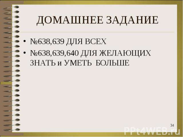 №638,639 ДЛЯ ВСЕХ №638,639 ДЛЯ ВСЕХ №638,639,640 ДЛЯ ЖЕЛАЮЩИХ ЗНАТЬ и УМЕТЬ БОЛЬШЕ